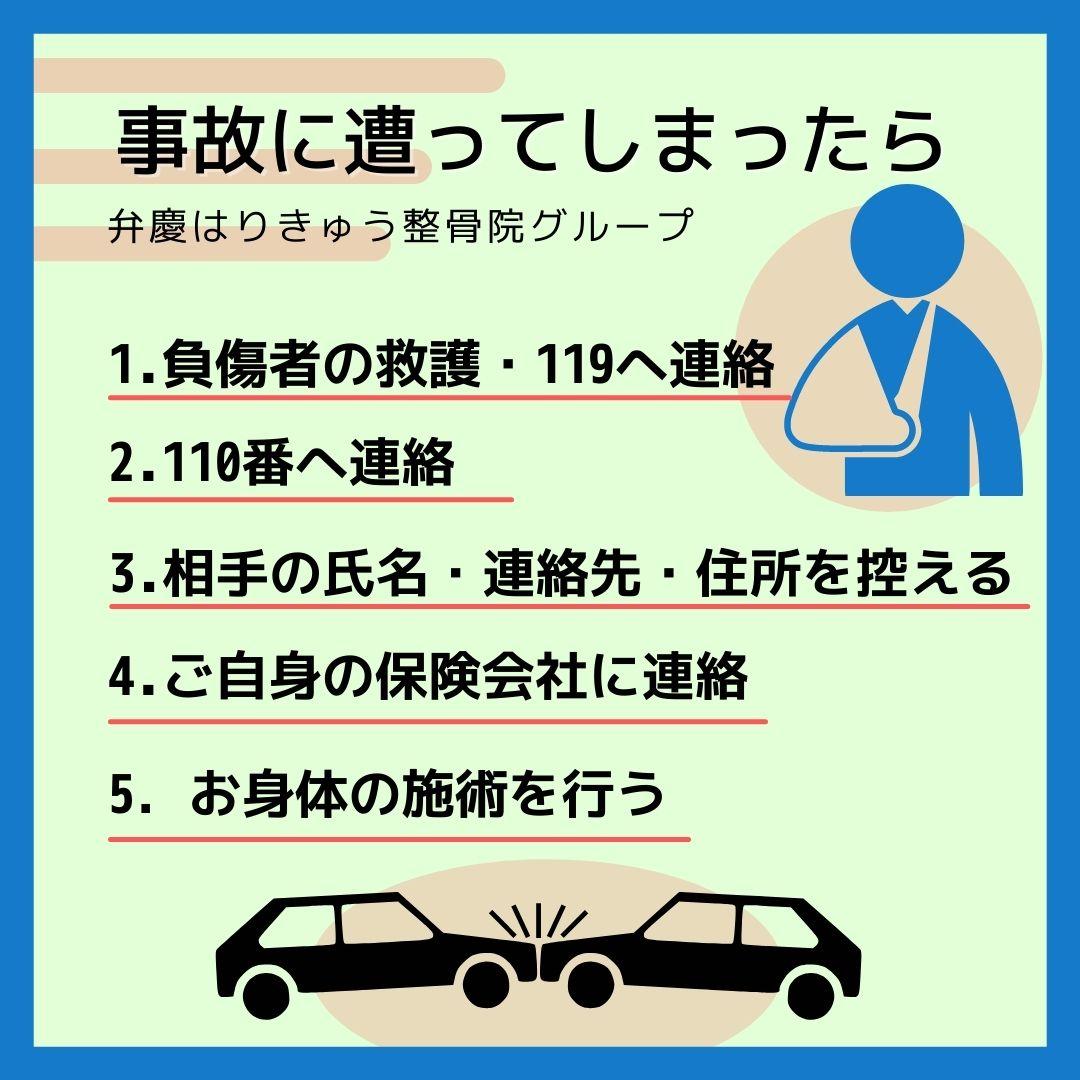 交通事故専門院