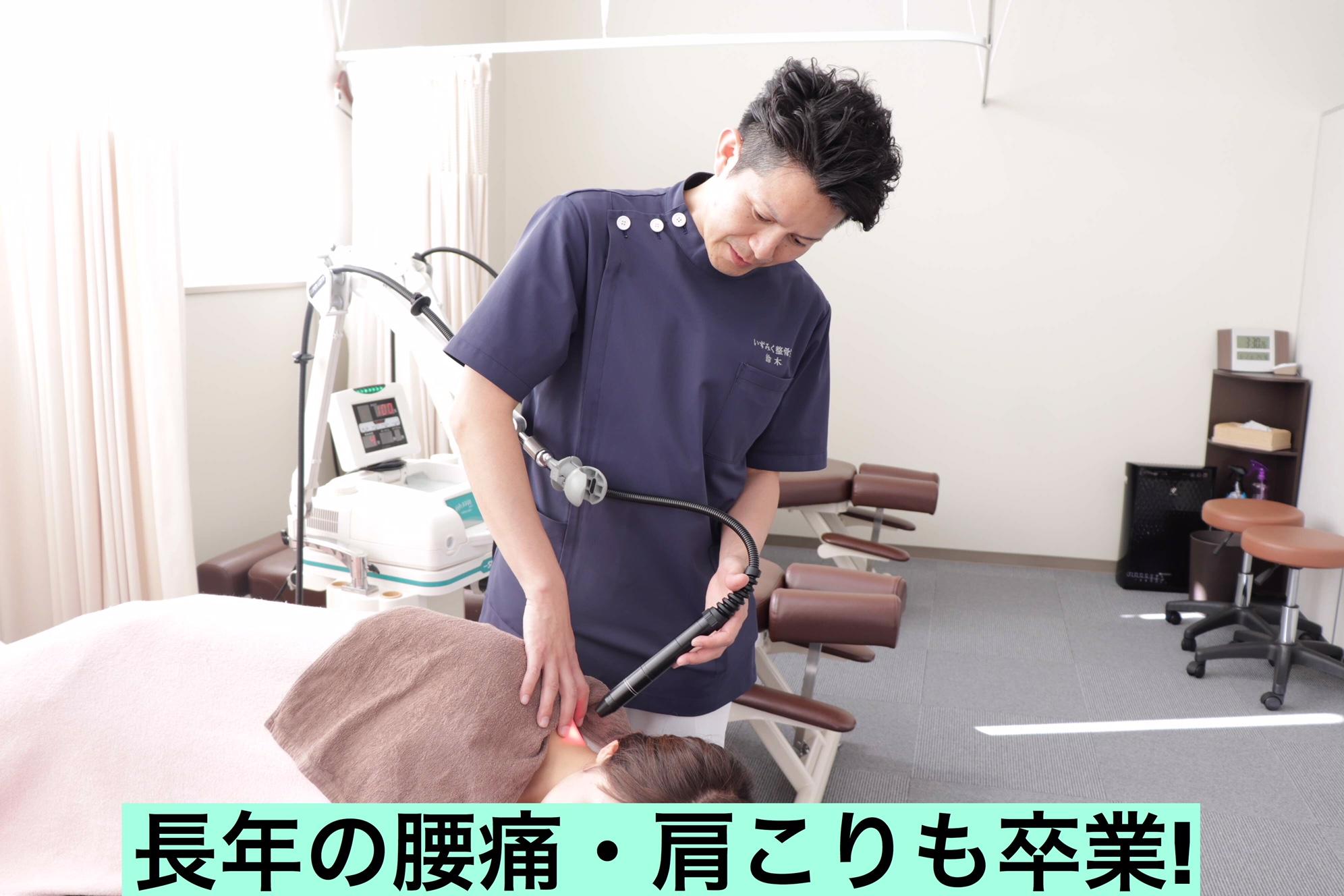 いずみく式肩こり・頭痛施術について
