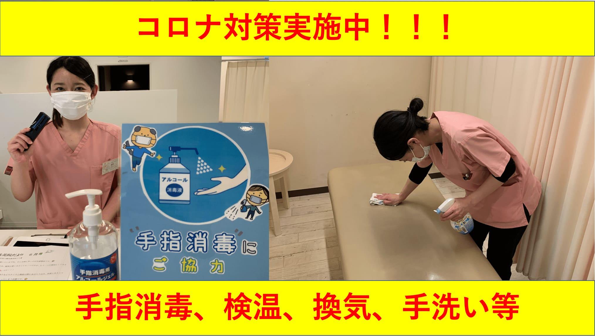 手指消毒・手洗い・検温実施!!