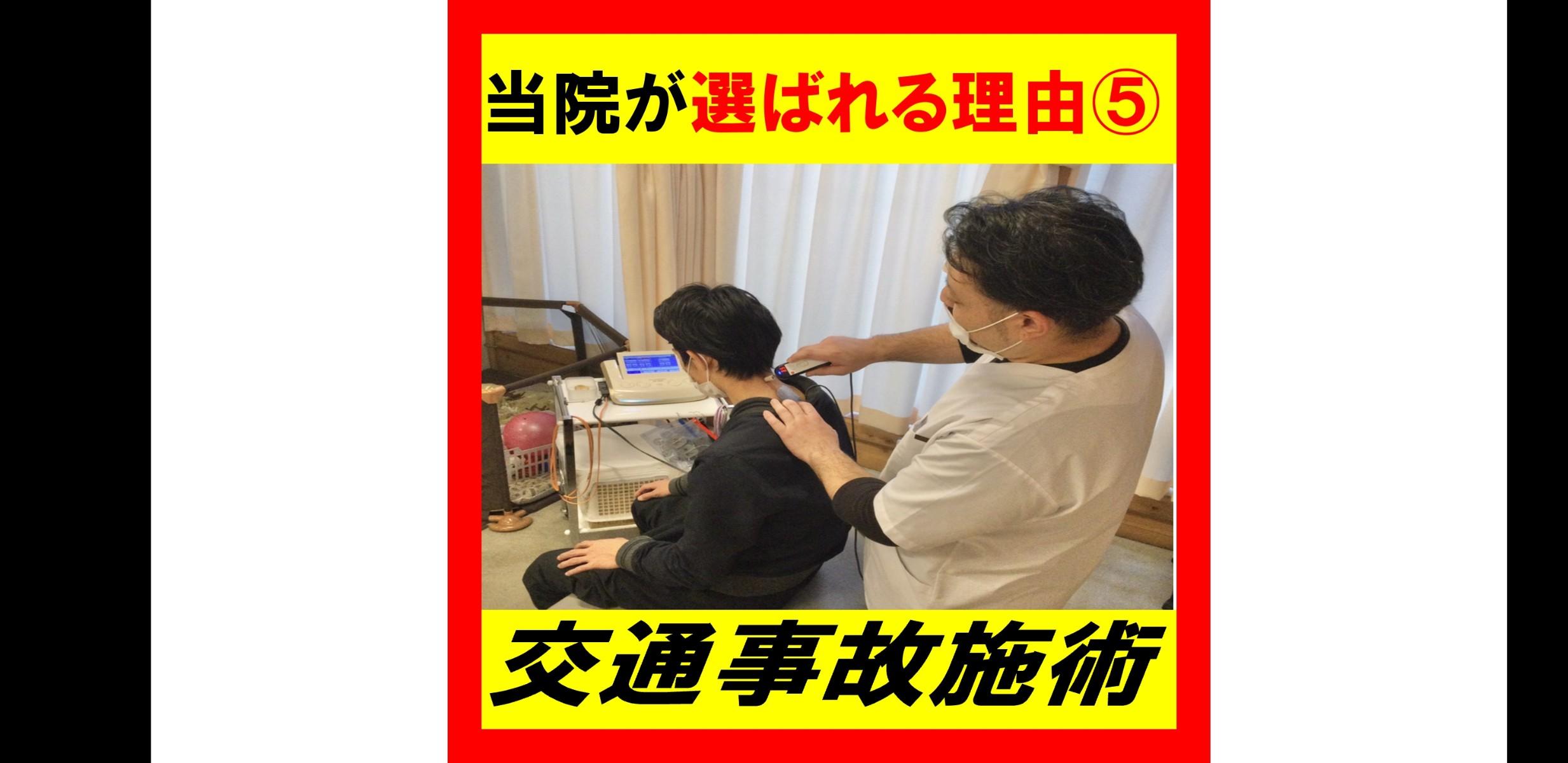 交通事故施術0円!腰痛や肩こり・猫背骨盤矯正もお任せください