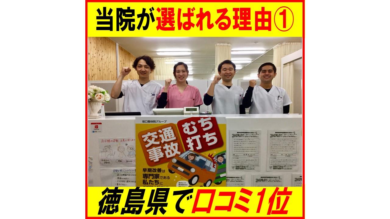 徳島県口コミNO.1!