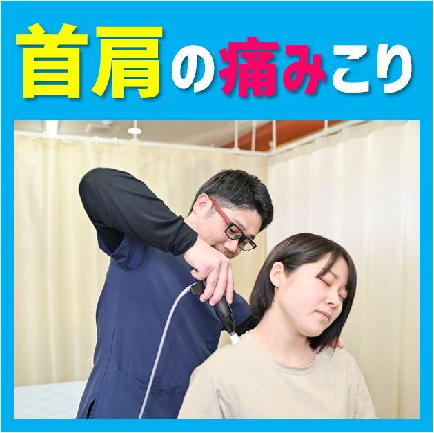 肩こり、首の痛み寝違いも施術で改善できます