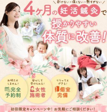 妊活鍼灸について