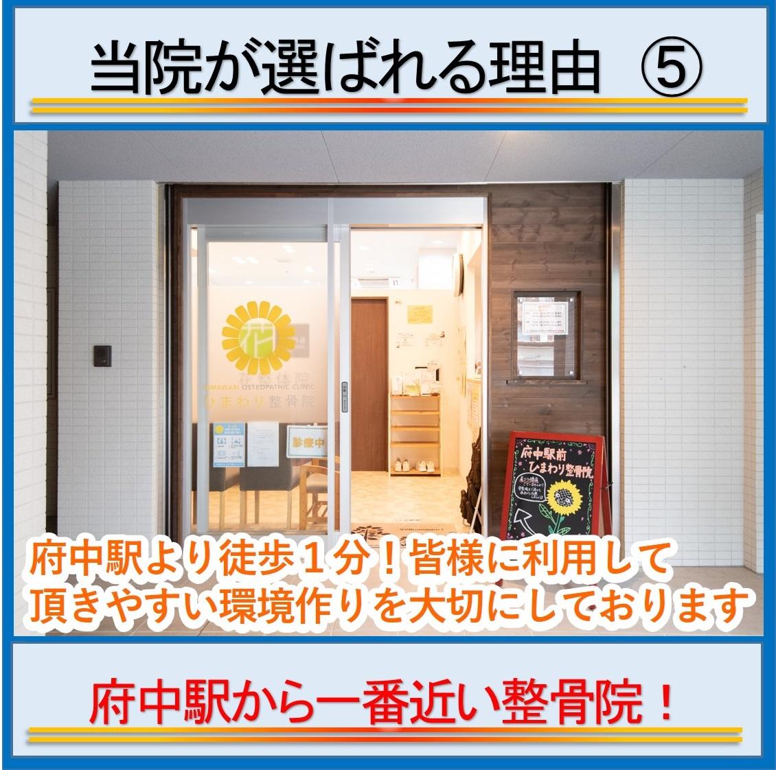 アクセス抜群!府中駅から一番近い整骨院です