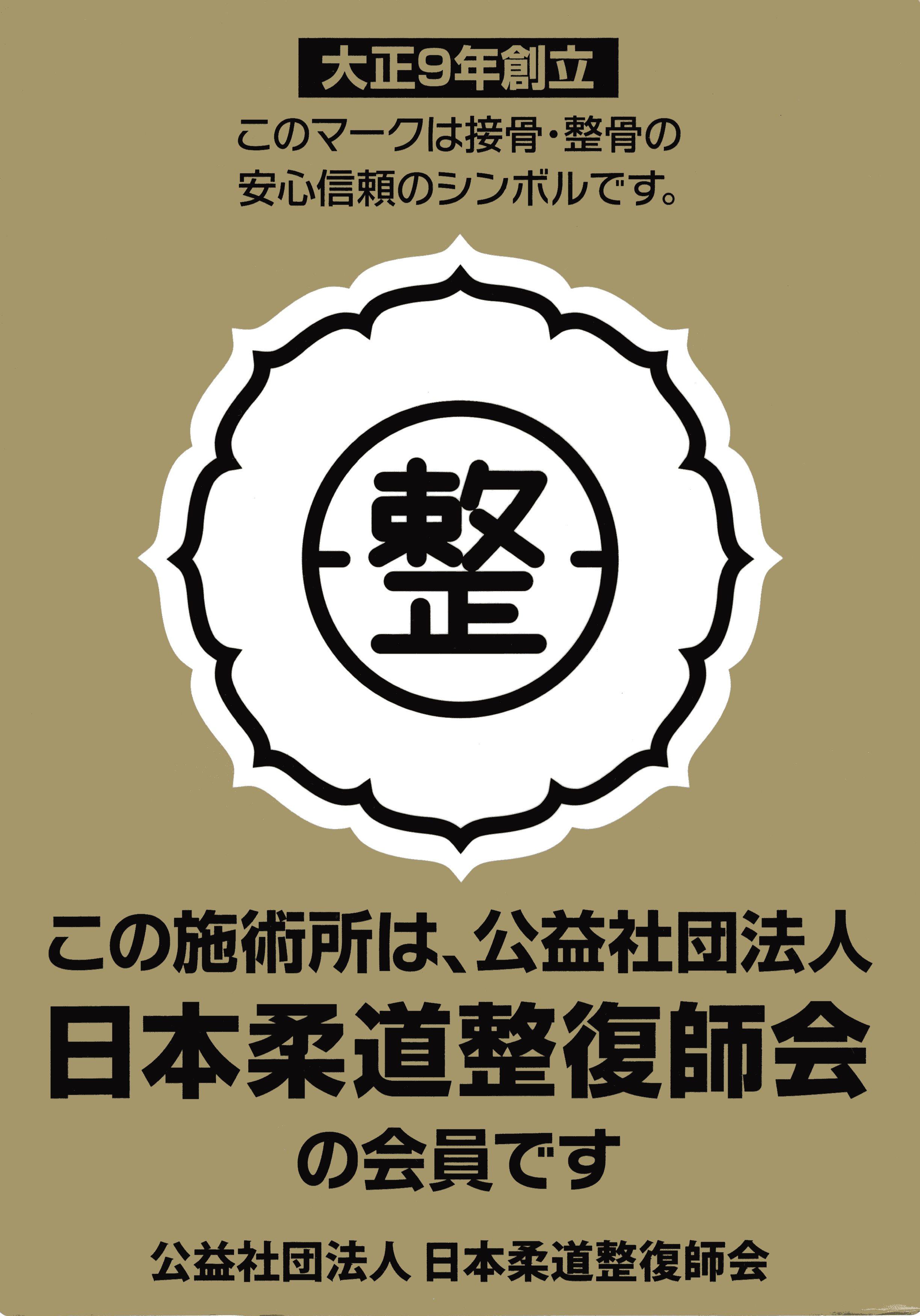 当院は日本柔道整復師会の所属です。