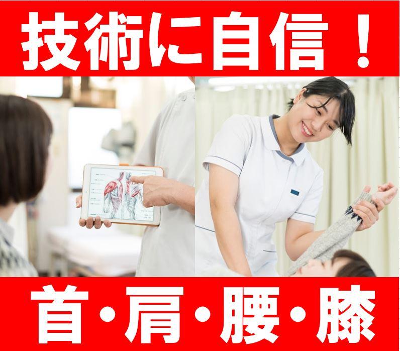中山鍼灸接骨院