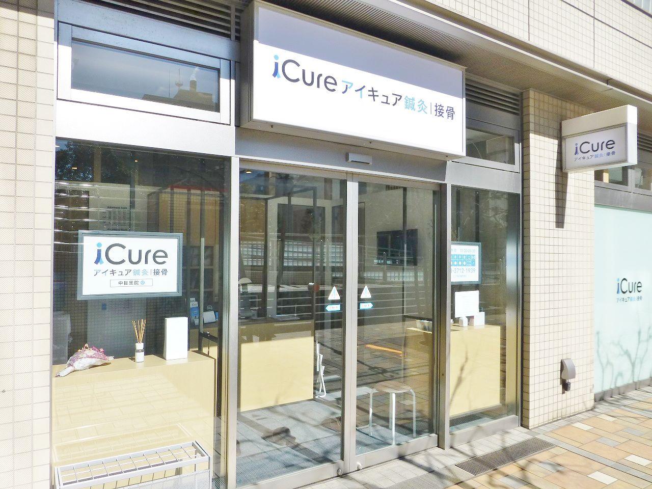 iCure鍼灸接骨院 中目黒