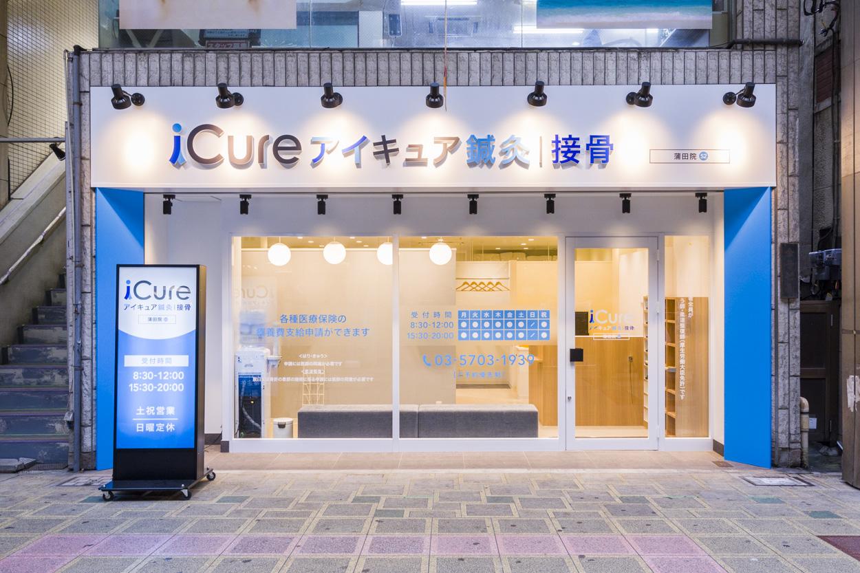 iCure鍼灸接骨院 蒲田