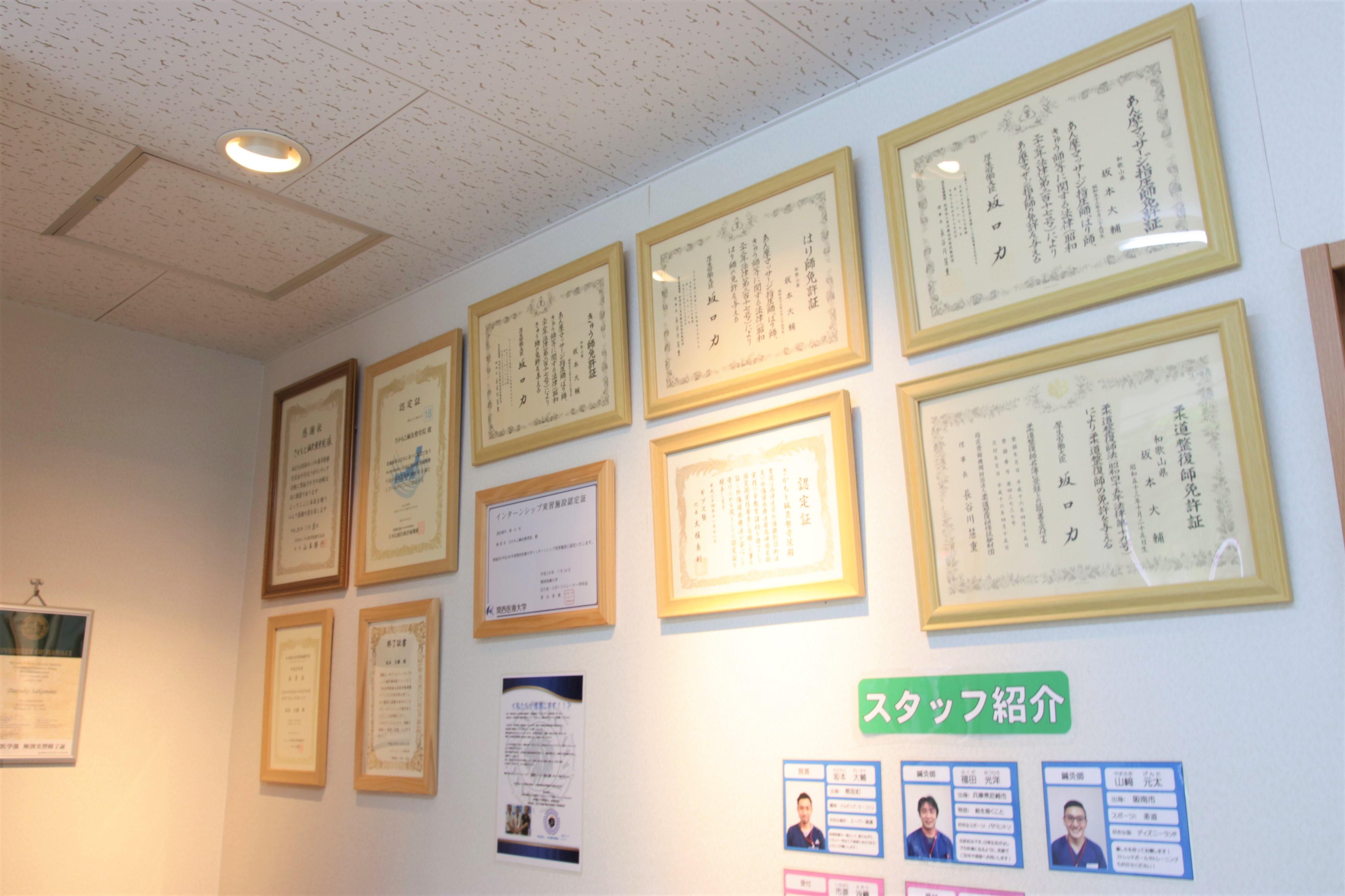 様々お悩みを持つ患者様を治療するために、日々治療の技術研鑽を行っています。