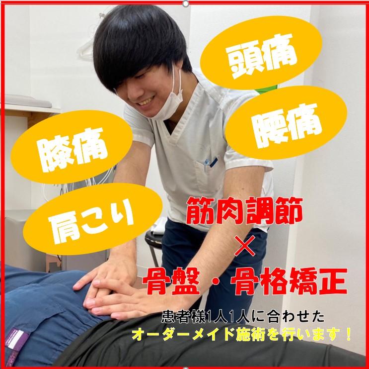 MPF療法