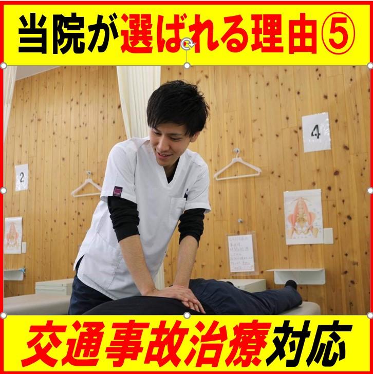 ☆交通事故対応専門院☆