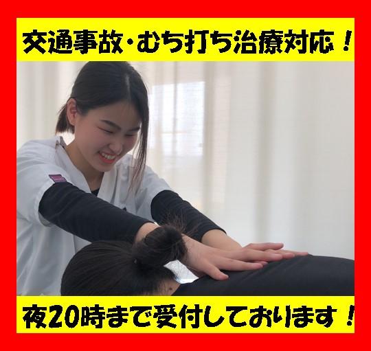 むちうち・交通事故施術専門院