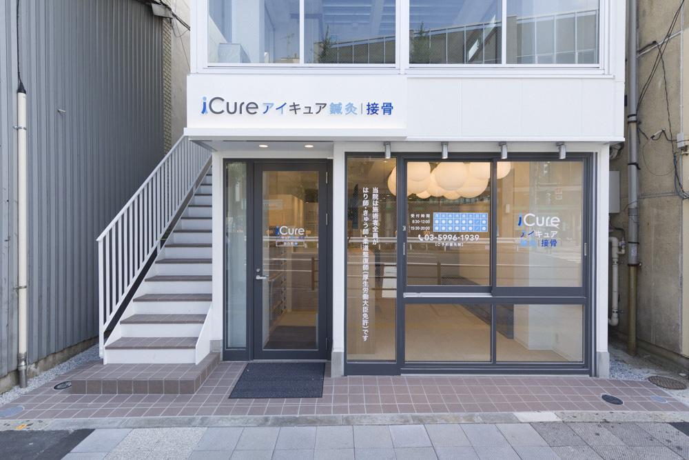 iCure鍼灸接骨院 目白