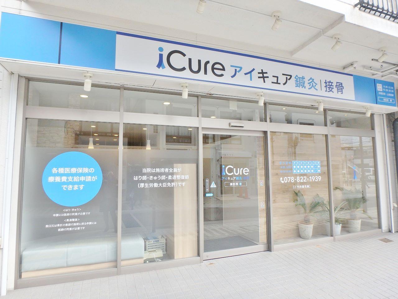 iCure鍼灸接骨院は全員が 国家資格を持った施術者です