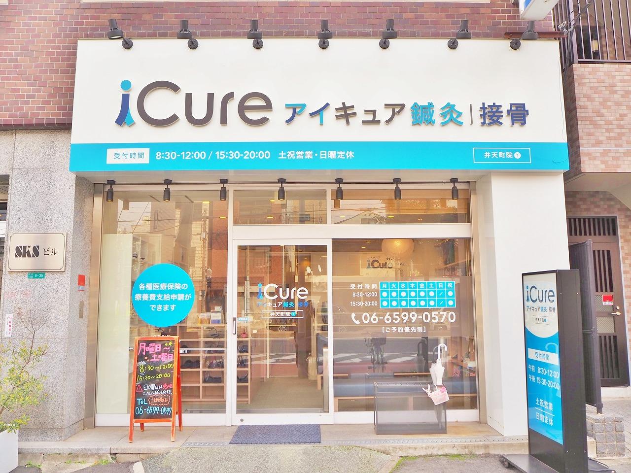 iCure鍼灸接骨院 弁天町