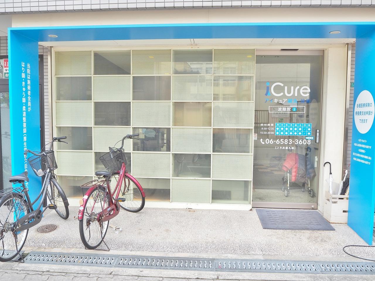 iCure鍼灸接骨院 波除