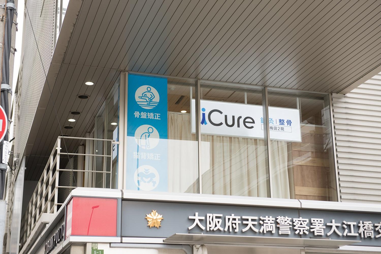 iCure鍼灸接骨院 淀屋橋