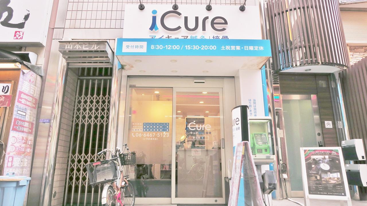 iCure鍼灸接骨院 野田
