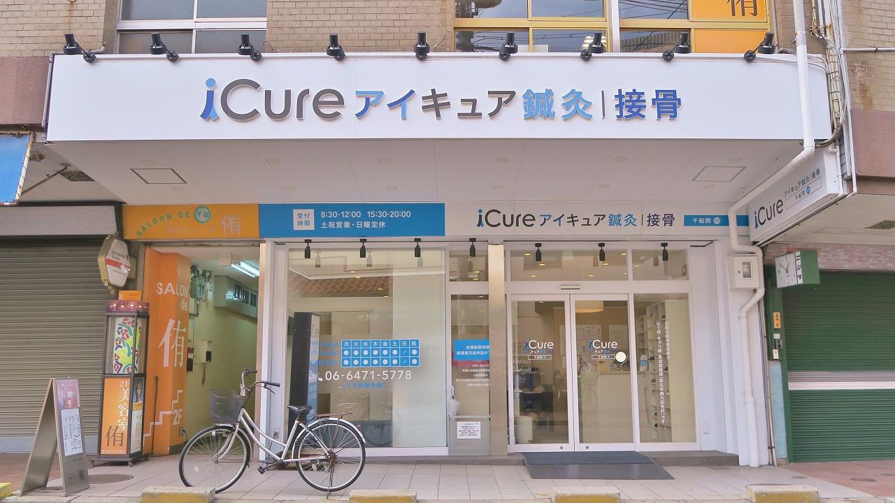 iCure鍼灸接骨院 千船