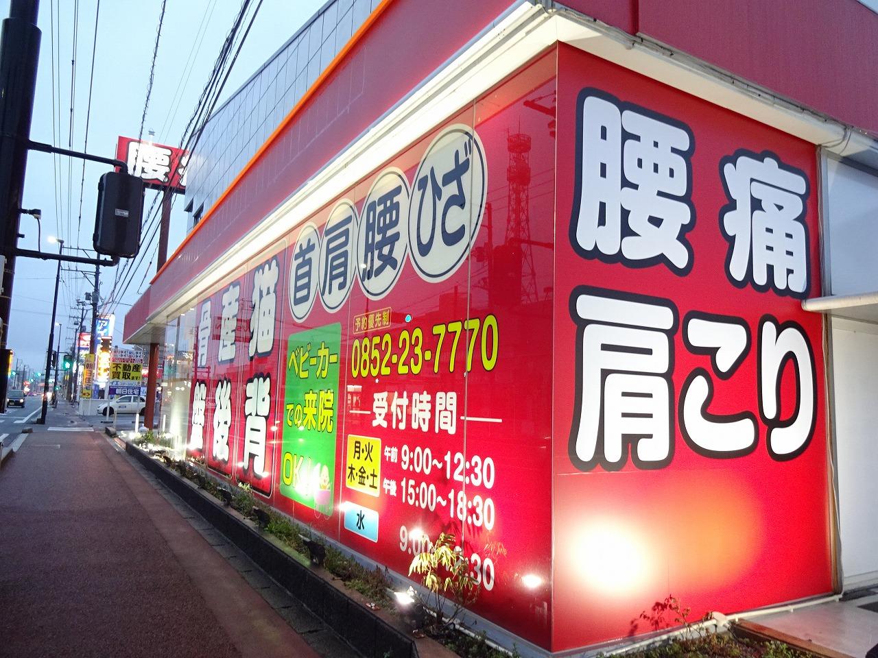 松江中央整体院