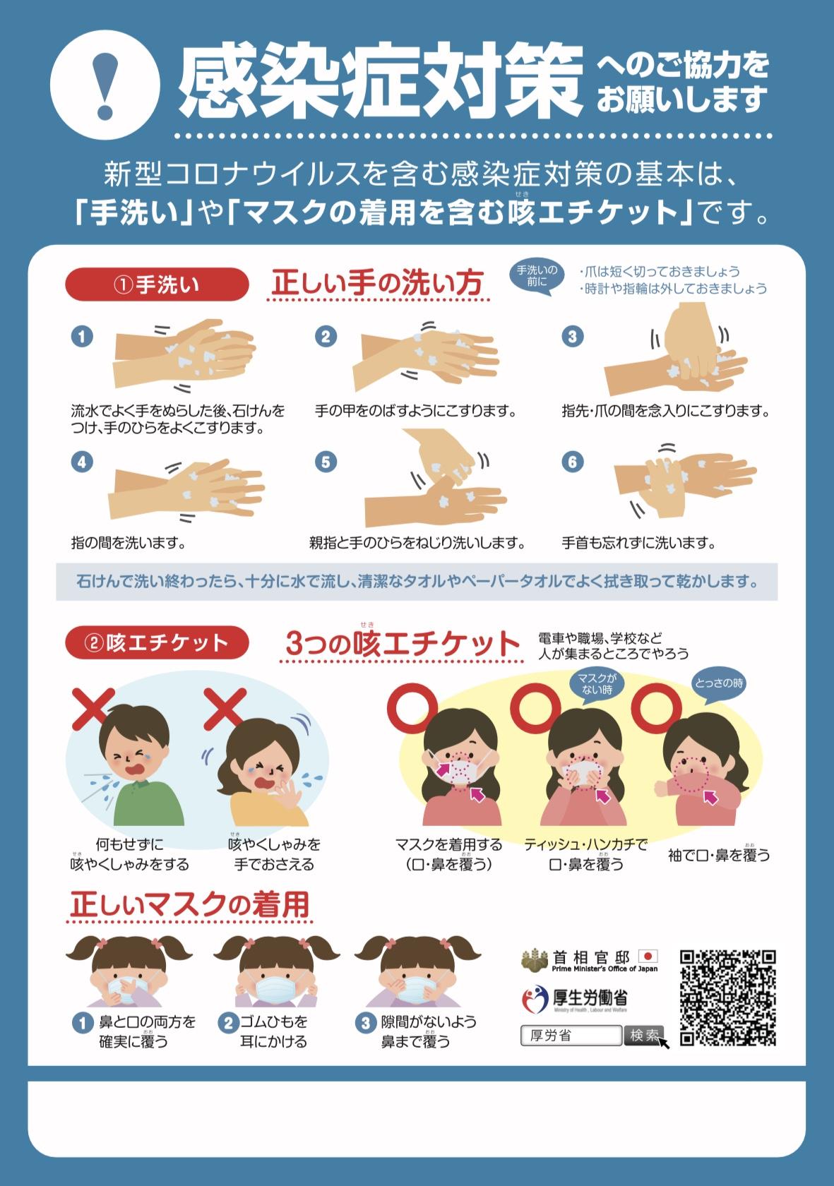 新型コロナウイルス感染症対策の徹底