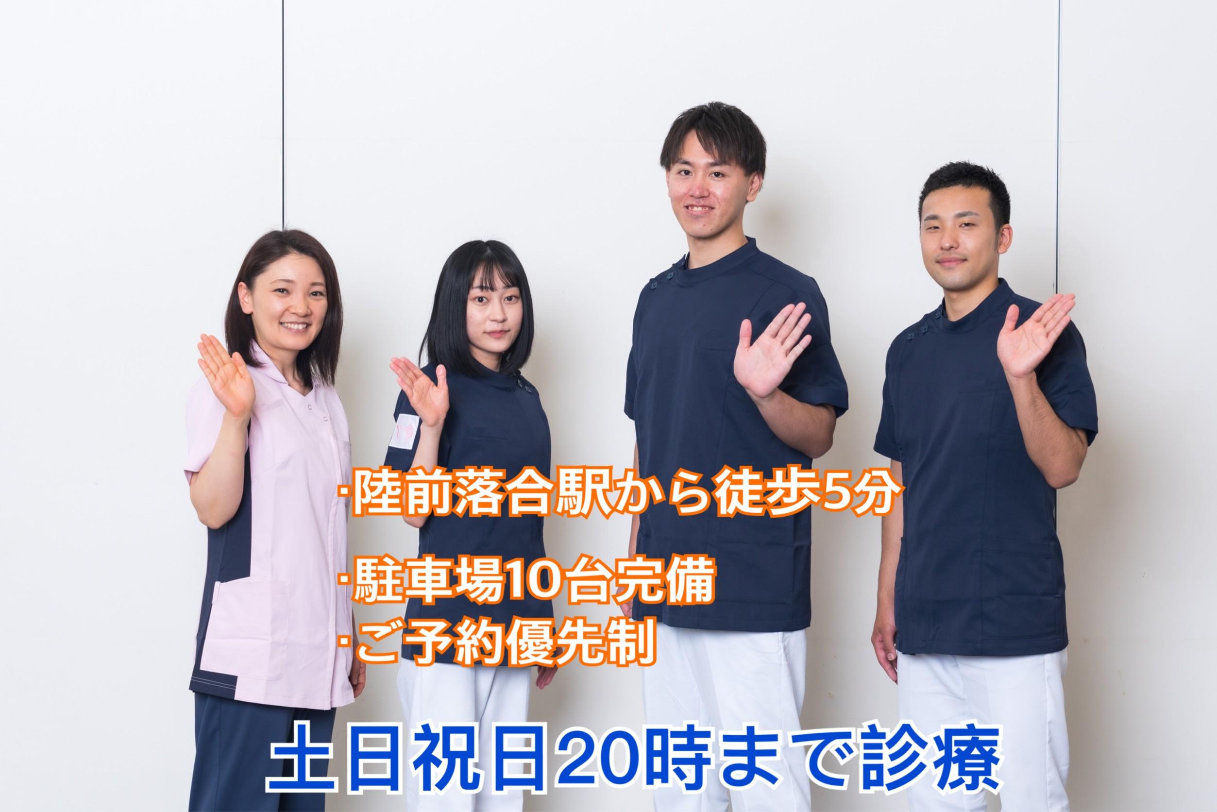 創業30周年・延べ51万人の施術実績!!