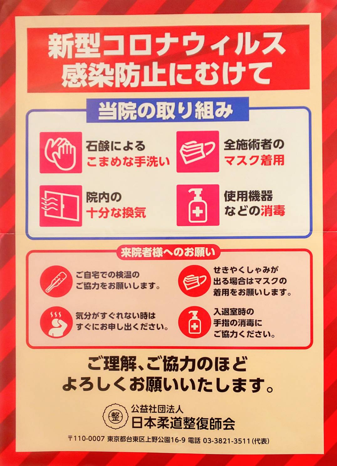 【コロナウイルス感染防止にむけて】