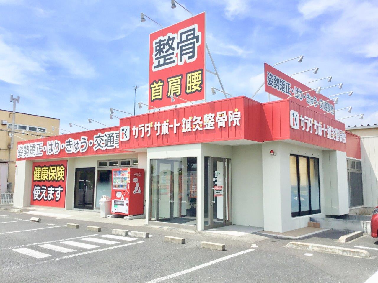カラダサポート鍼灸整骨院 太田院