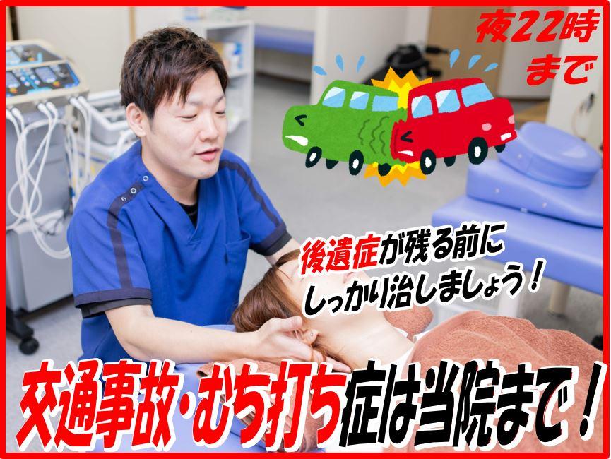交通事故施術は自賠責保険適応で自己負担金0円!