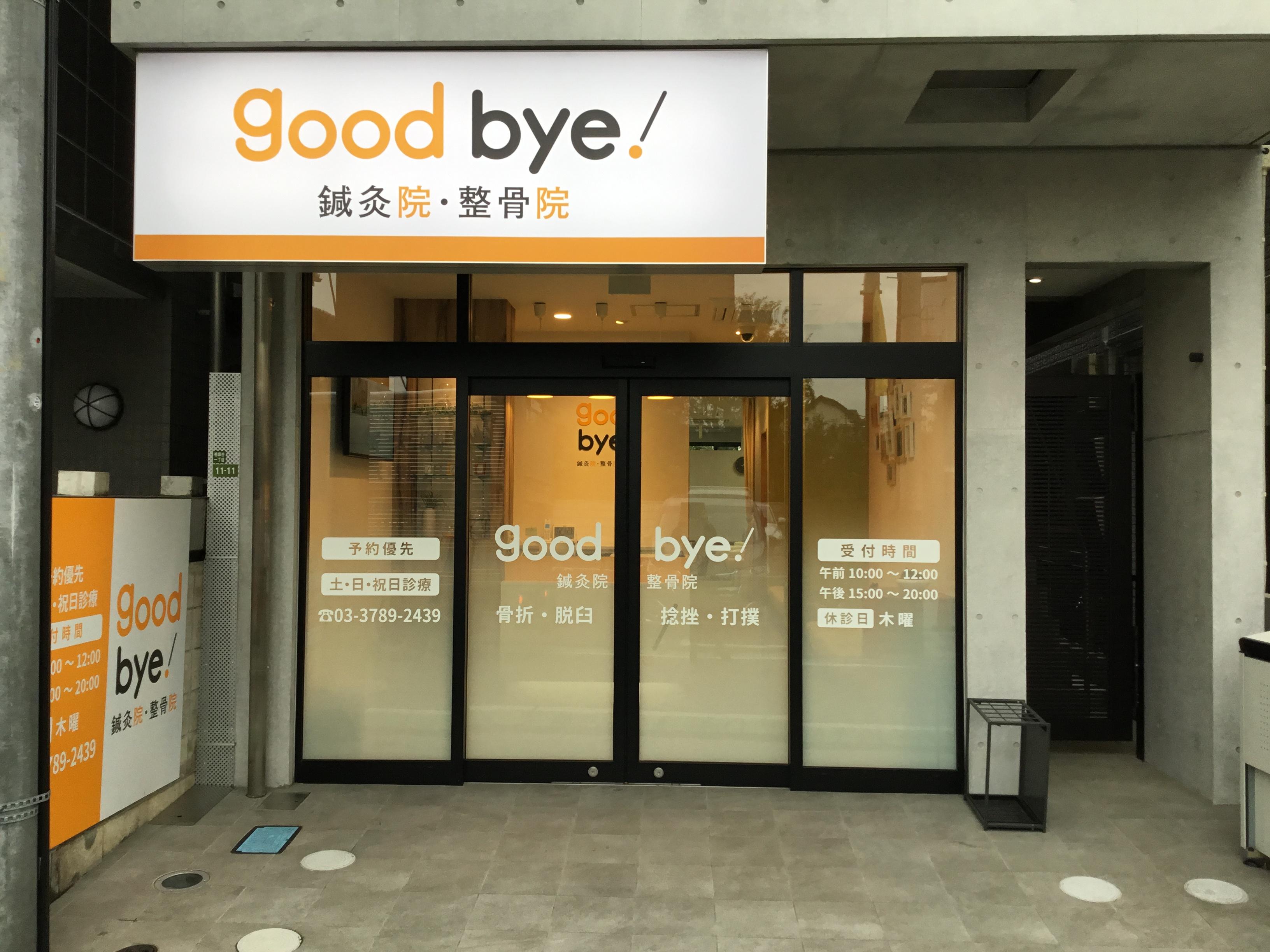 goodbye鍼灸院・整骨院・整体院