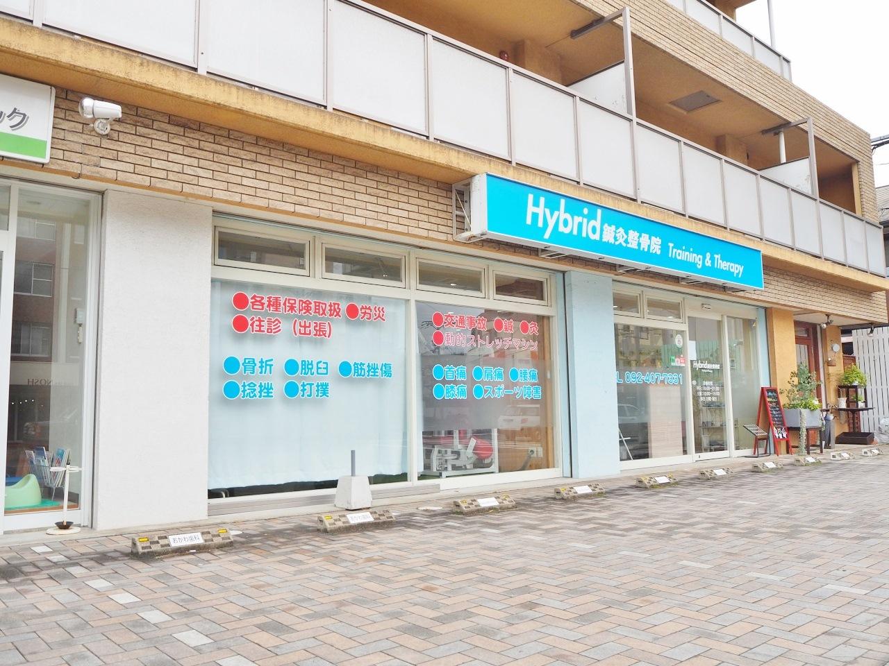 Hybrid鍼灸整骨院 七隈院