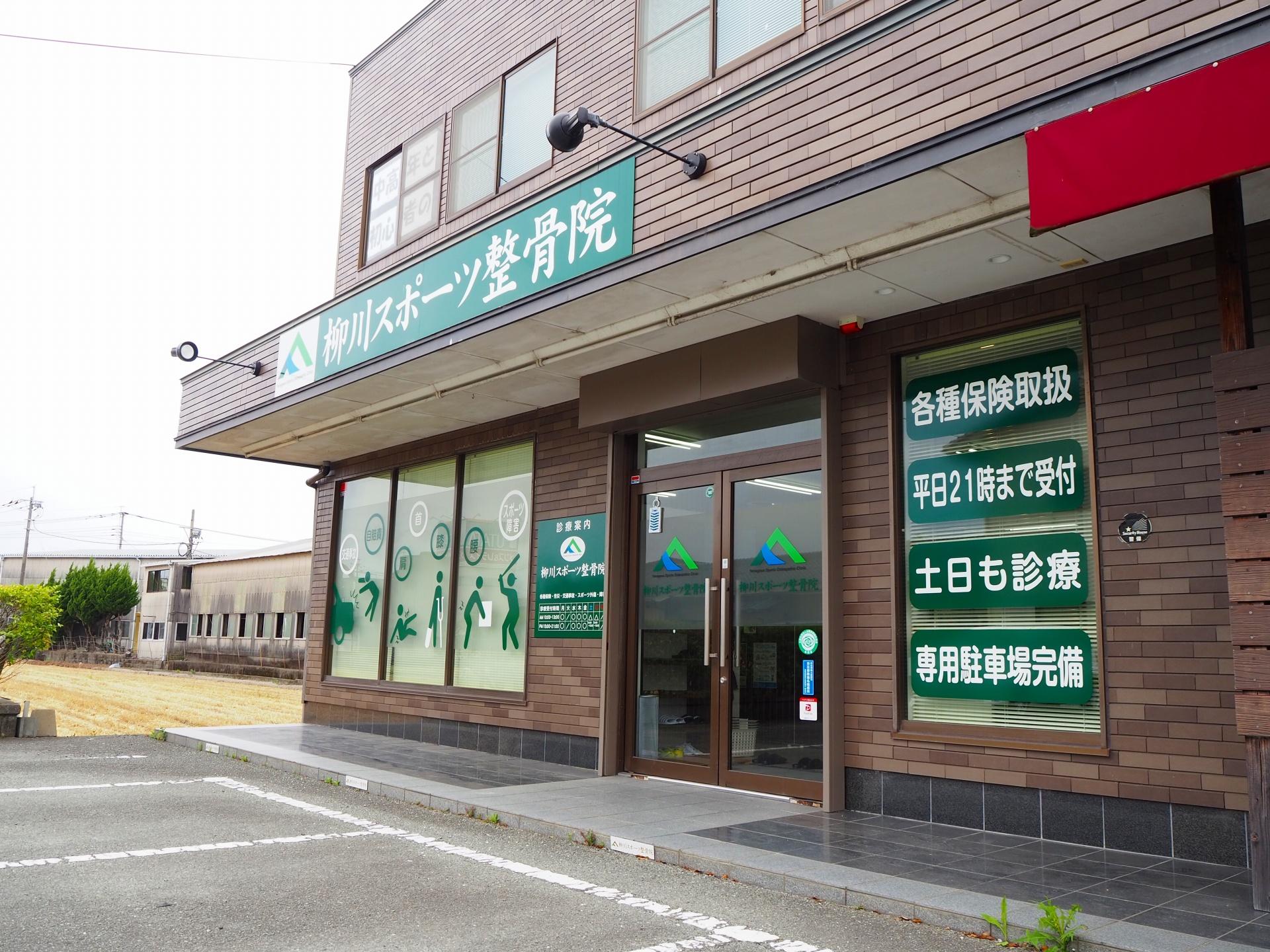 柳川スポーツ整骨院