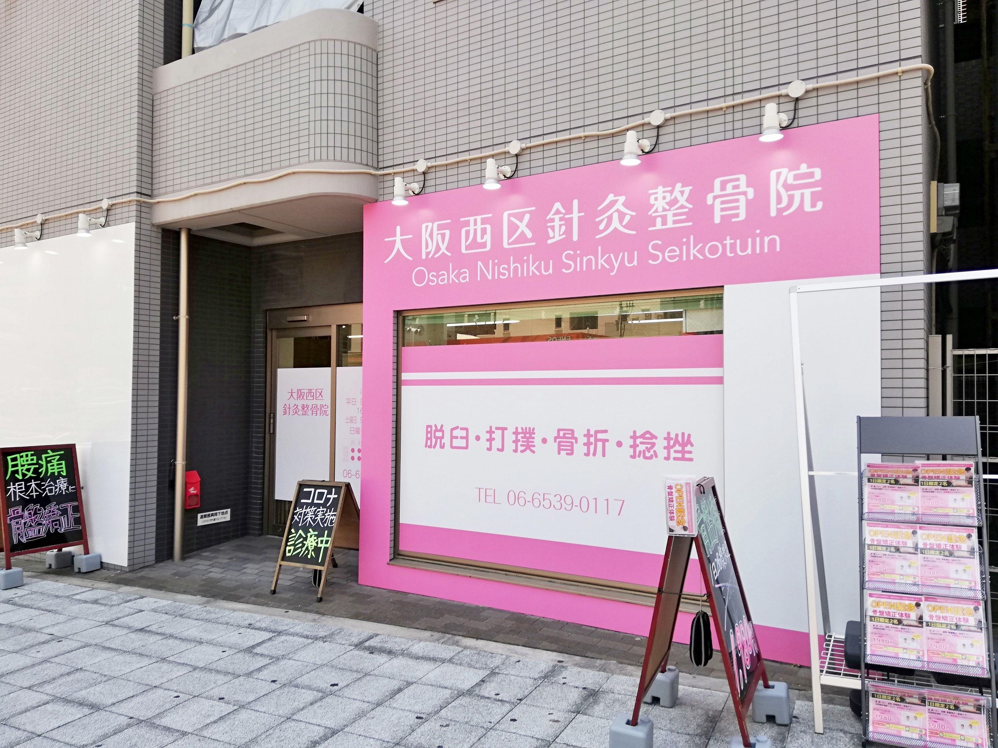 大阪西区針灸整骨院
