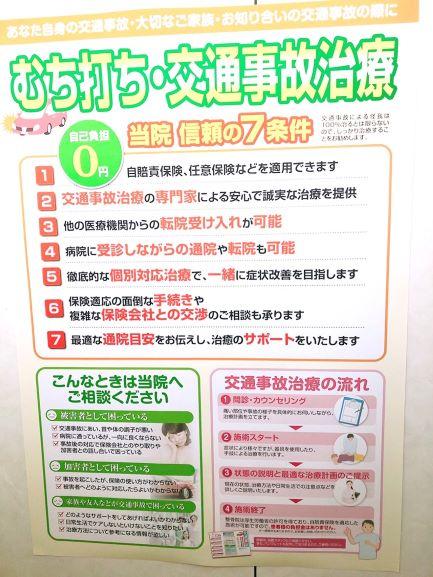 「交通事故むち打ち専門施術」が窓口負担0円!交通事故の無料相談もお気軽に!