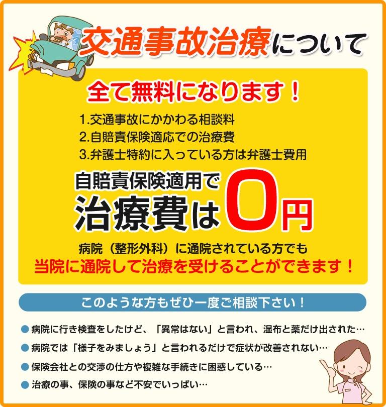 交通事故治療対応 自己負担金0円