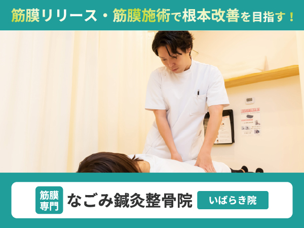 筋膜専門 なごみ鍼灸整骨院 いばらき院