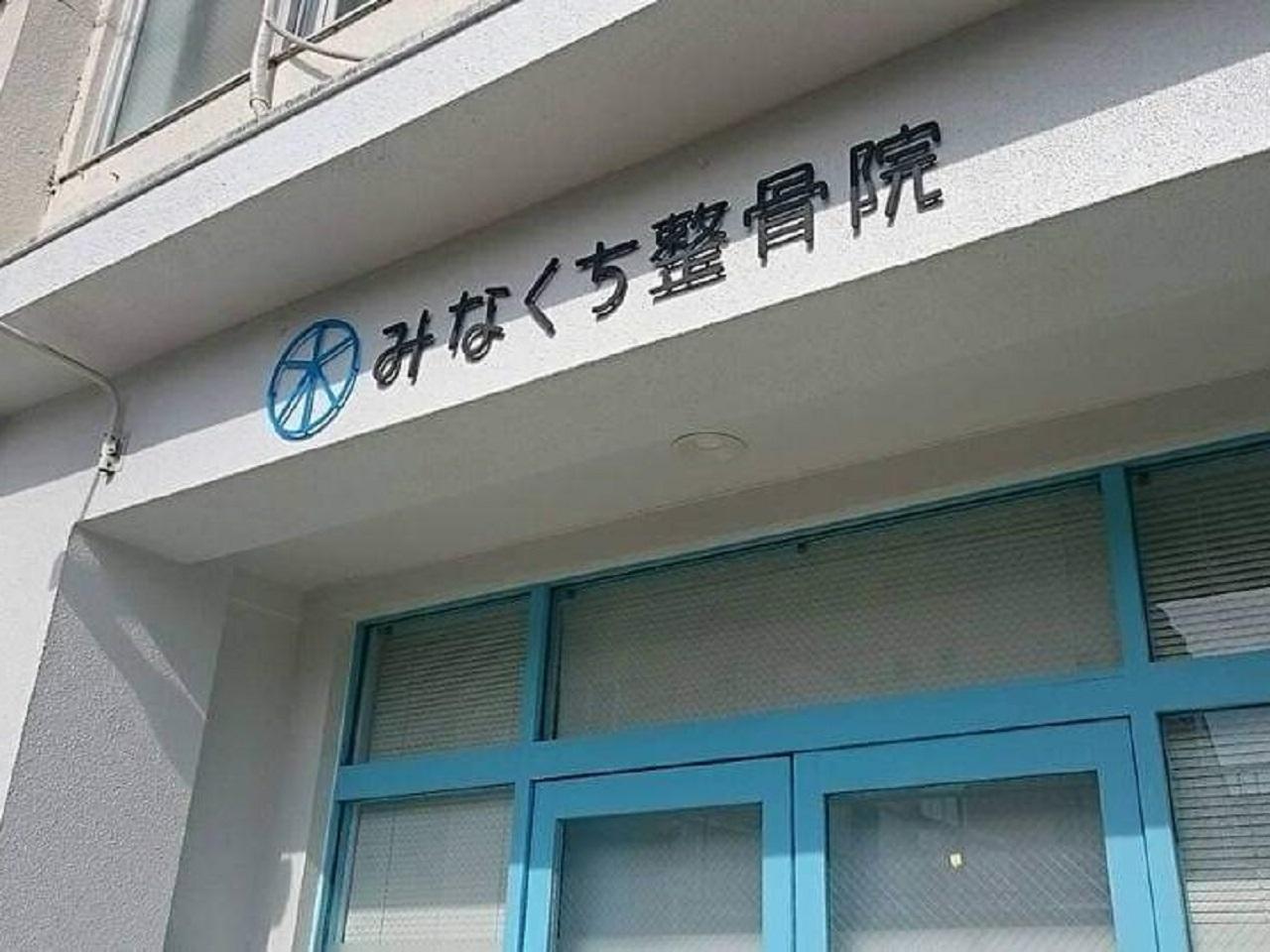 伊予鉄道「松山市」駅から徒歩8分 / 駐車場あり