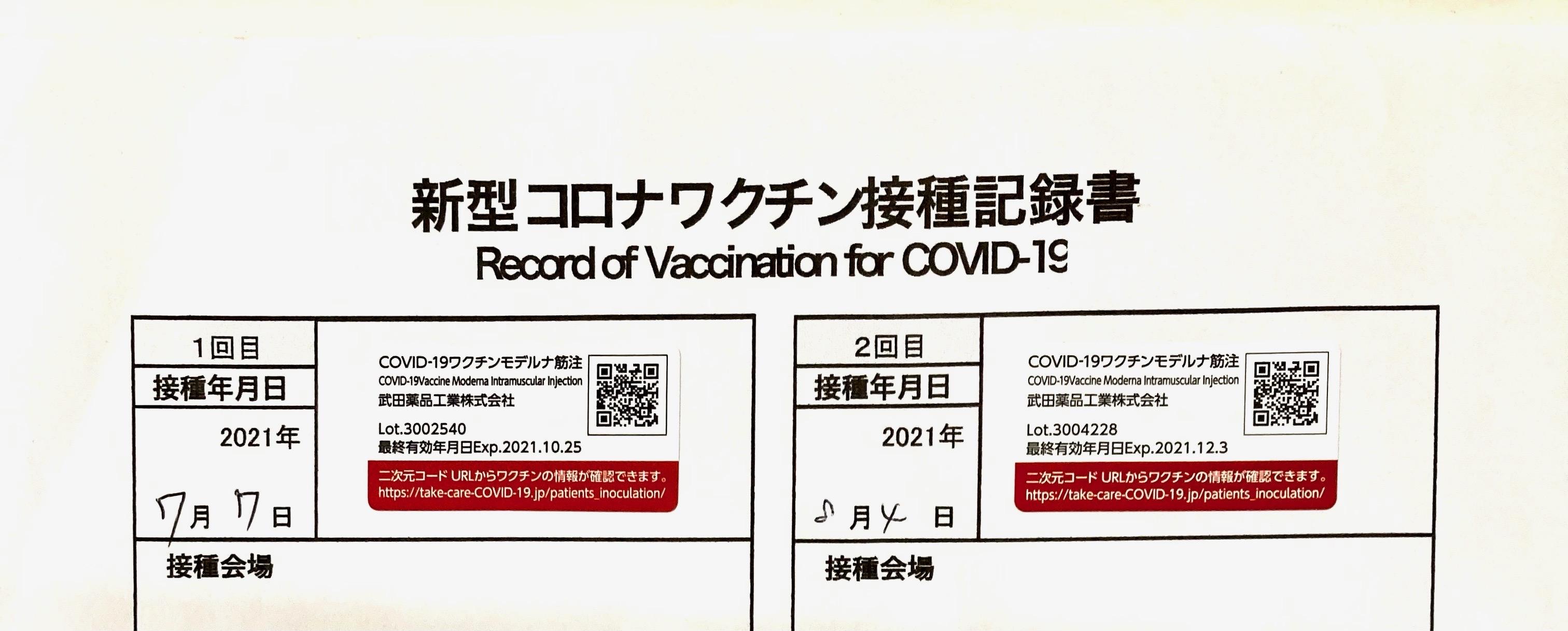 2回目のワクチン接種が完了しました