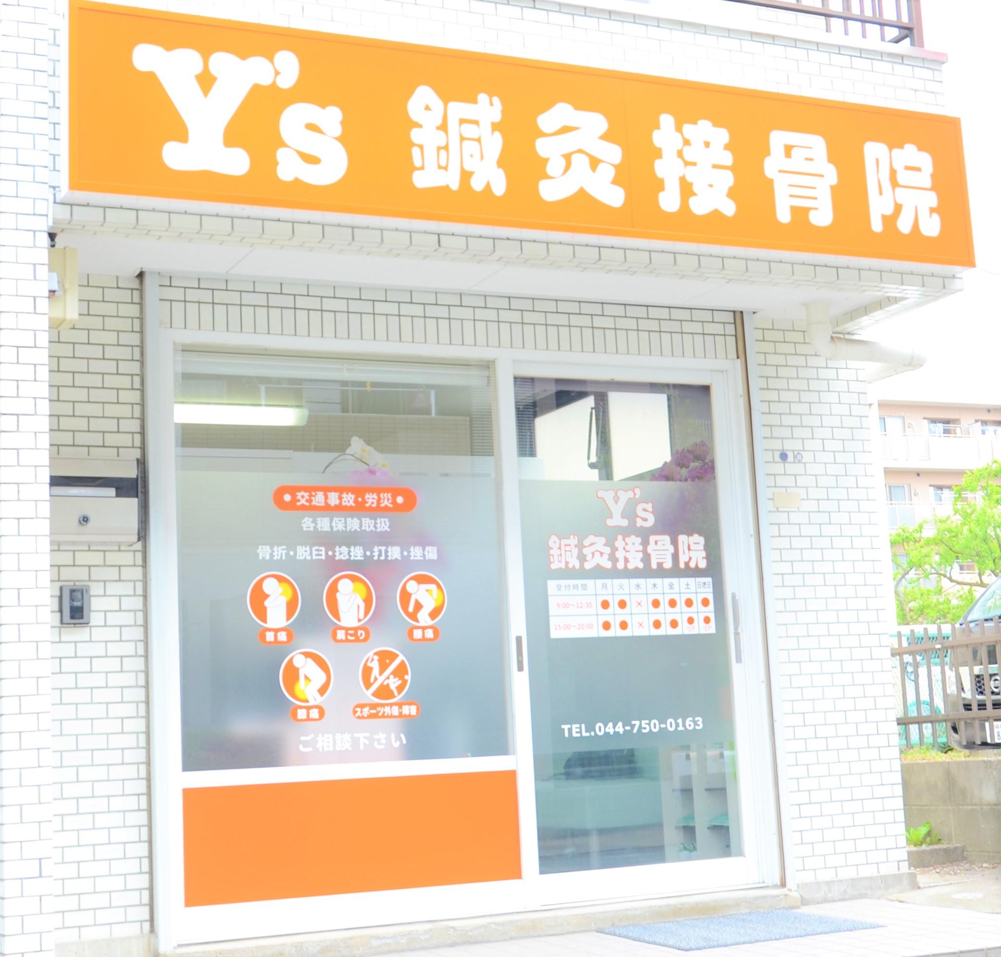 Y's鍼灸接骨院 武蔵新城院