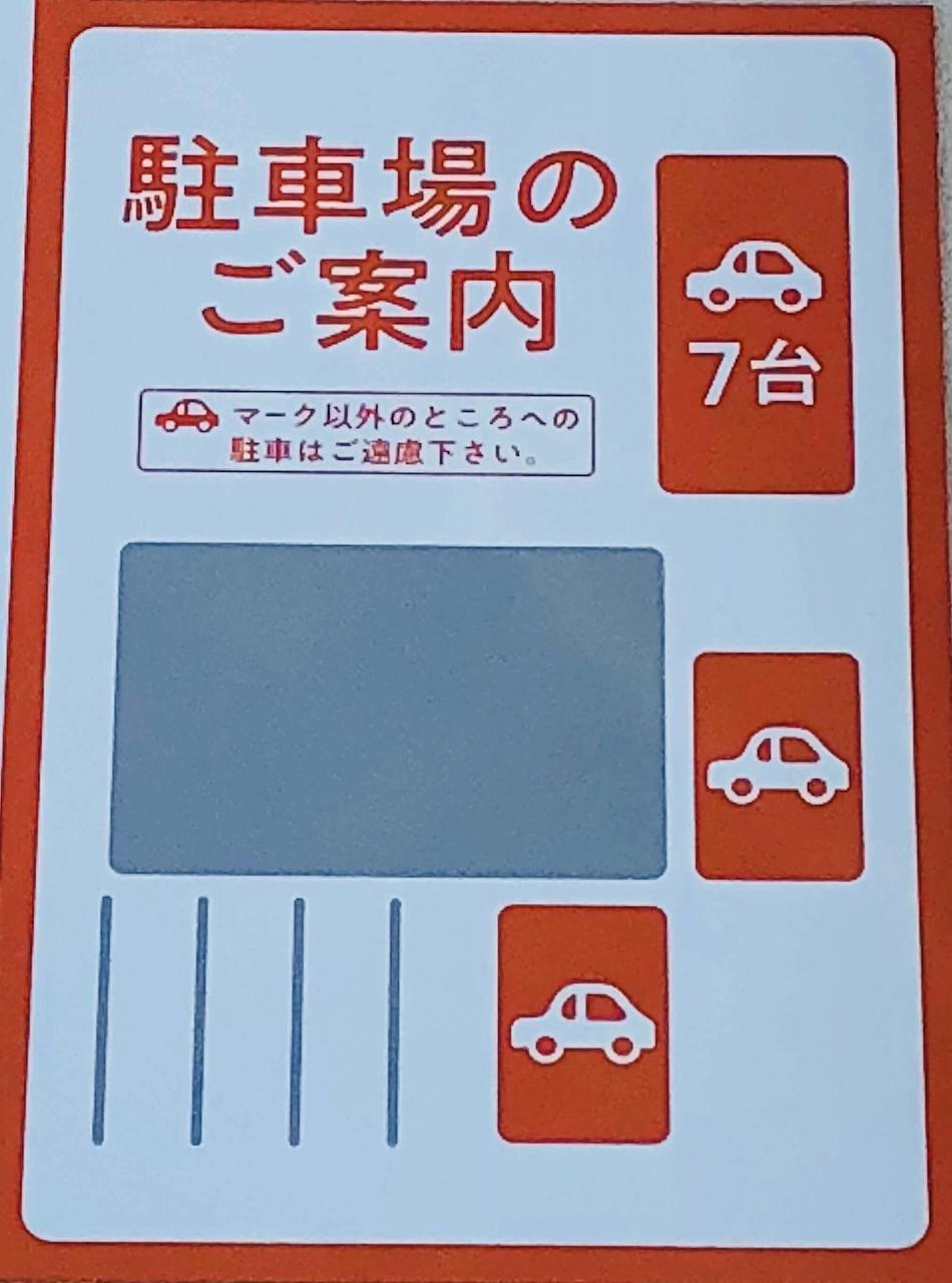 当院専用の駐車場