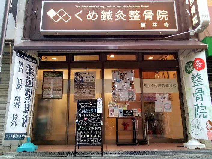 藤井寺市にくめ鍼灸整骨院 藤井寺院オープン!
