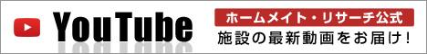 施設検索/ホームメイト・リサーチ公式YouTube