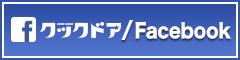 クックドア Facebook