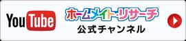 施設検索/ホームメイト・リサーチ 公式Youtubeチャンネル