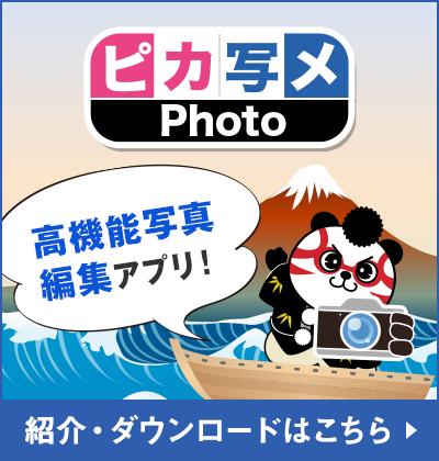 ・ピカ写メ Photo