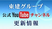YouTubeチャンネル更新情報