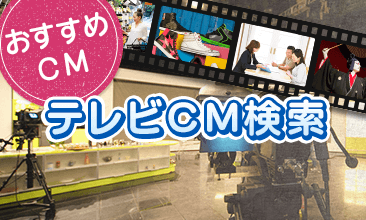 おすすめテレビCM検索