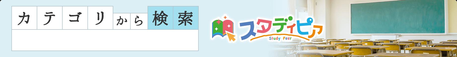 カテゴリから探す 学校・塾
