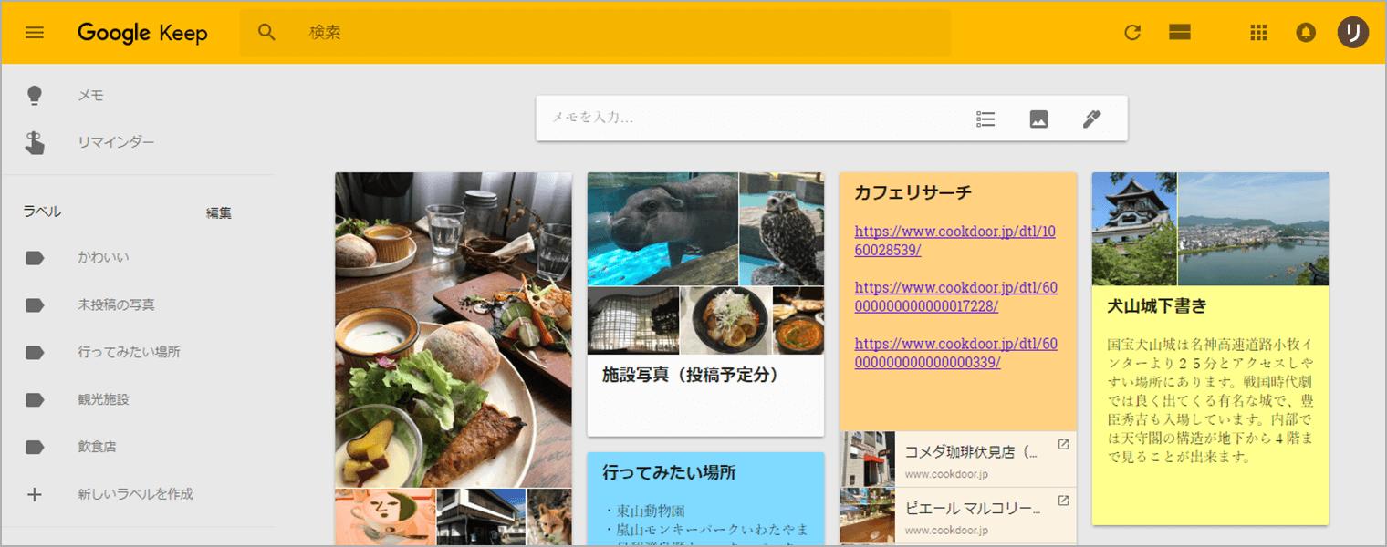 メモ機能(Google Keep)操作画面