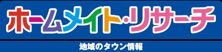 施設リサーチ/ホームメイト・リサーチ